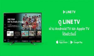 Read more about the article มารู้จักกับ LINE TV ปัจจุบันกันดีกว่า